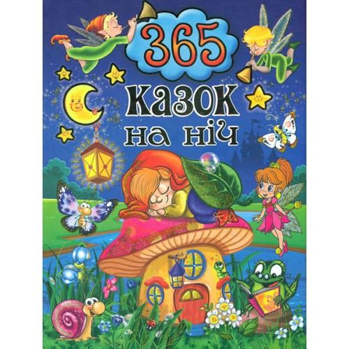 365 казок на ніч Глорія