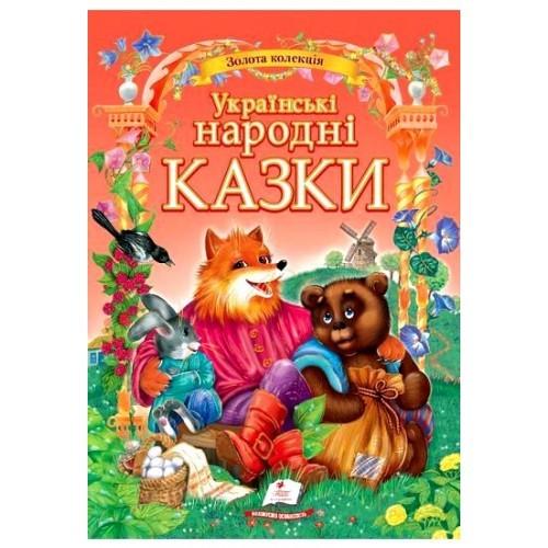 Українські народні казки. Золота колекція