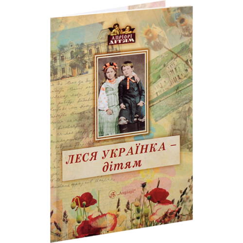 Леся Українка – дітям