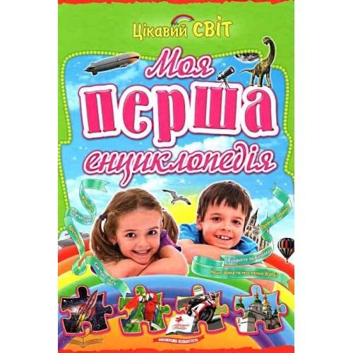 Моя перша енциклопедія. Цікавий світ Пегас