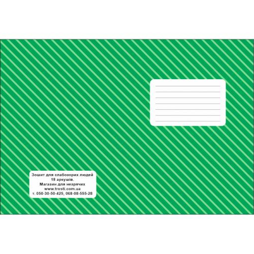 Зошит для слабозорих в лінійку 18 аркушів