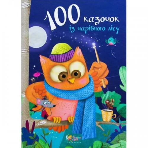 100 казочок з чарівного лісу