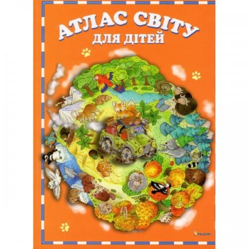 Атлас світу для дітей