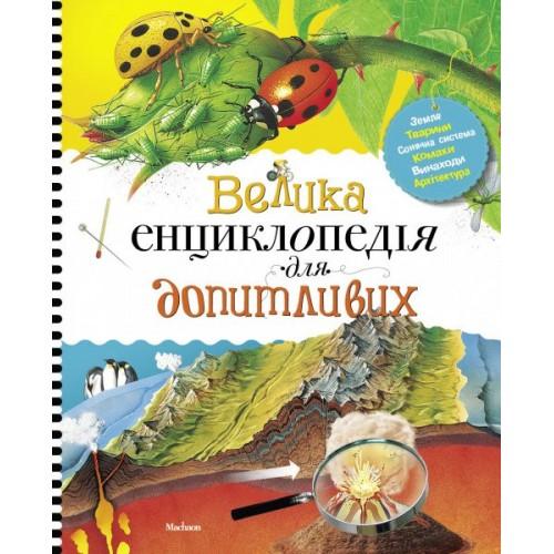 Велика енциклопедія для допитливих Махаон