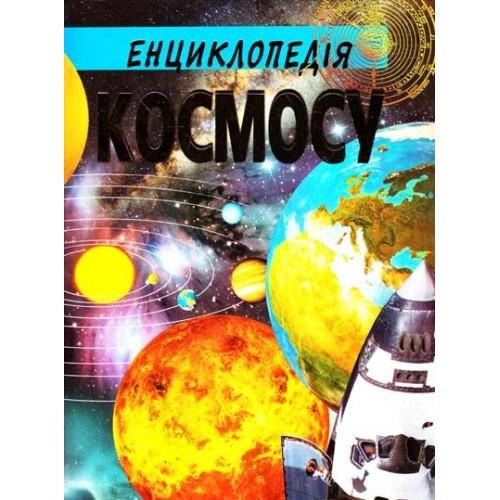 Енциклопедія Космосу Промінь