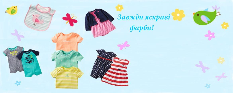 Одяг для малюків